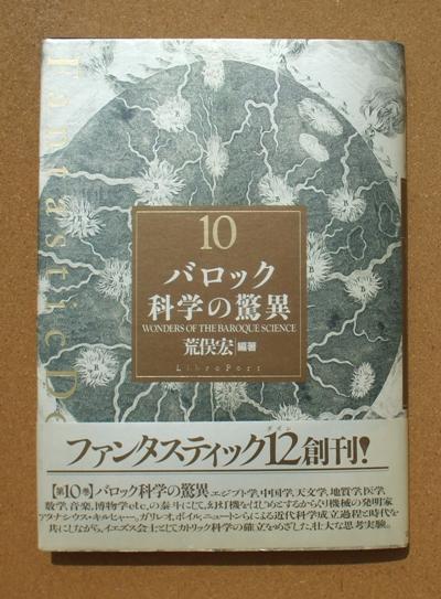 荒俣宏 バロック科学の驚異 01