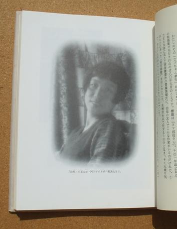 矢川澄子 野溝七生子というひと 02