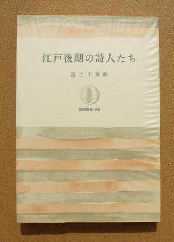 富士川英郎 江戸後期の詩人たち 01