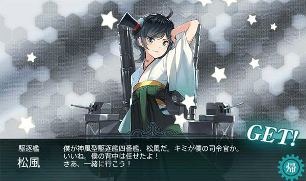 matsukaze001.jpg