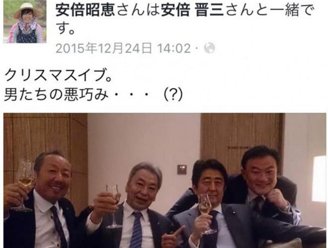 加計学園の加計孝太郎氏と安倍晋三首相が悪巧み