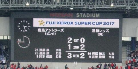 ゼロックススーパーカップ 鹿島対浦和