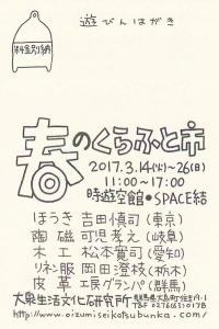 yuicraft2017031s.jpg