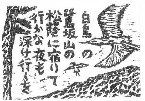萬葉集9巻1687
