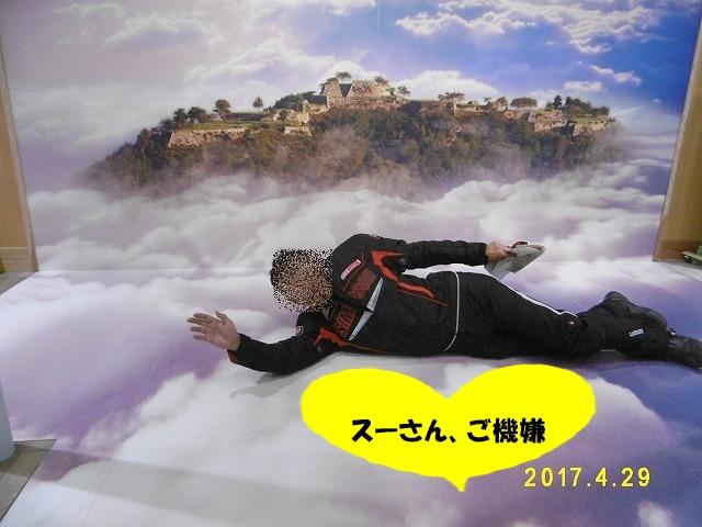 20170429 喜古理 竹田城跡0021