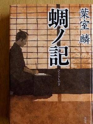蜩ノ記1704