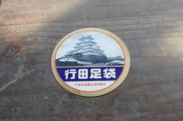 170307_行田足袋