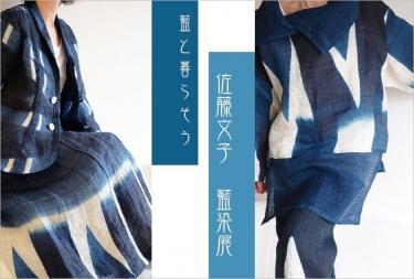 170412_佐藤文子藍染展