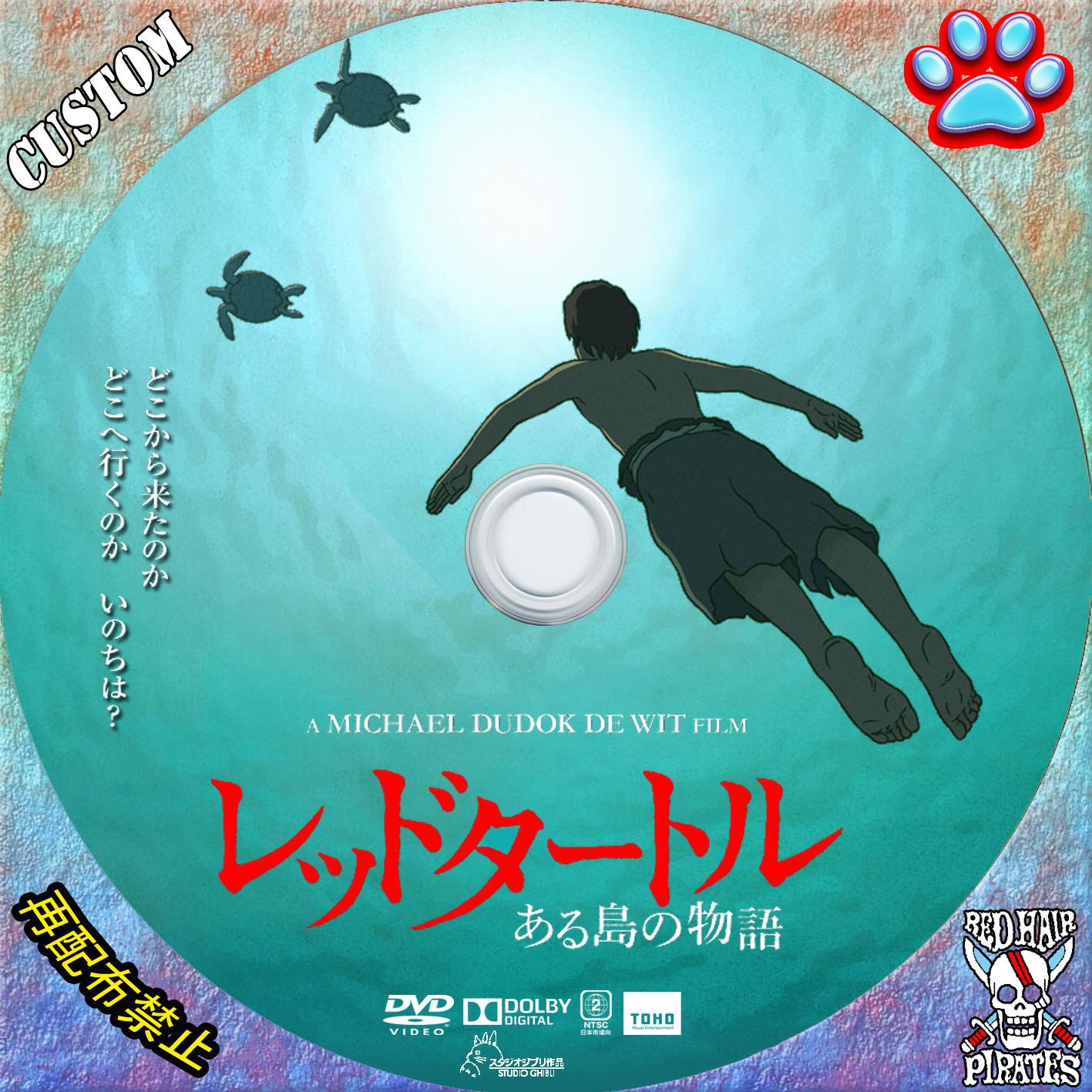 レッドタートルある島の物語DVD・Blu-ray レンタ …
