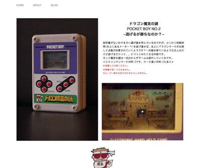 hiro_pocketboy_homepage02.jpg