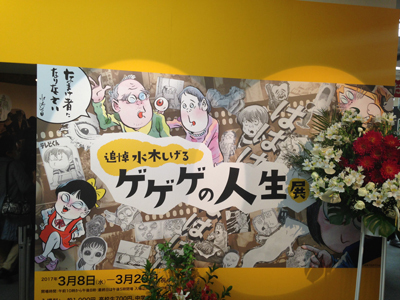 mizuki_shigeru001.jpg