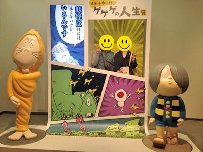 mizuki_shigeru002.jpg