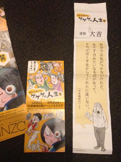 mizuki_shigeru006.jpg