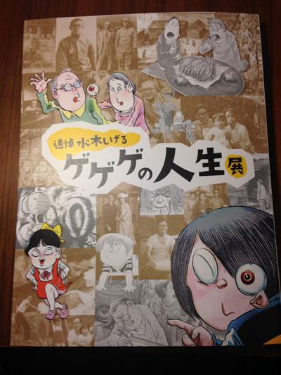 mizuki_shigeru009.jpg