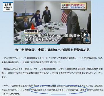 TBS誤報 一つの中国 290218