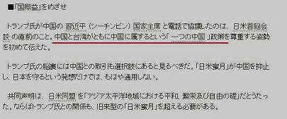 (朝日12日社説)日米首脳会談 「蜜月」演出が覆う危うさ