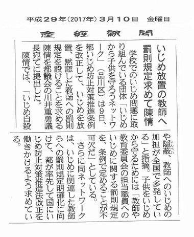 170310 産経記事