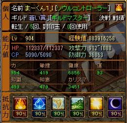 RedStone 17.03.09[28]