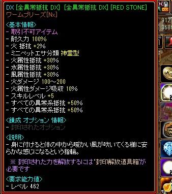 RedStone 17.03.09[25]