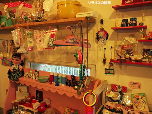 987-127-0aアネモネ雑貨店7
