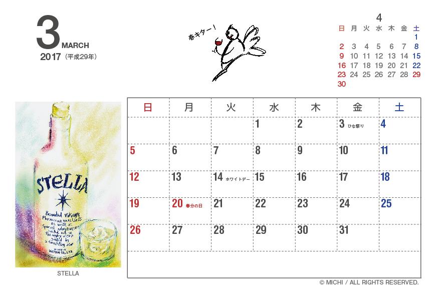 sake_no_koto_calendar-2017_3月