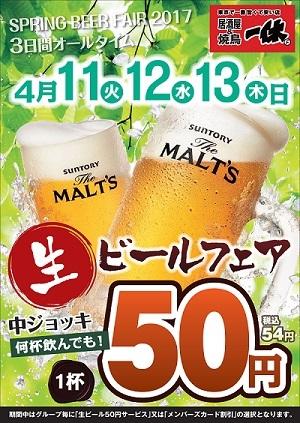 春の生ビール祭3