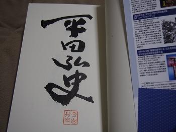 HIRATA-kisai3.jpg