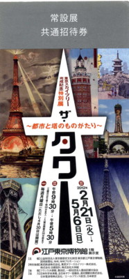 edo-tokyo-museum30.jpg