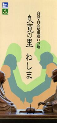 nagaoka-washima34.jpg