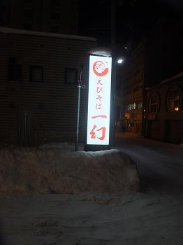 sapporo443.jpg