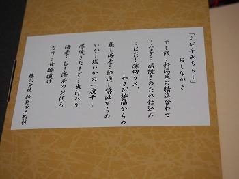 shibata61.jpg