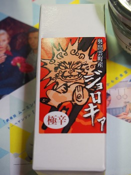 shimane106.jpg