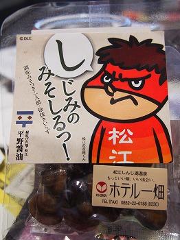 shimane126.jpg