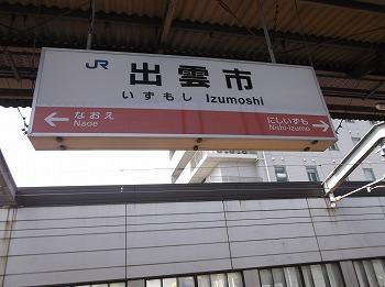 shimane15.jpg