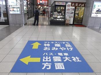 shimane17.jpg