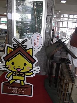 shimane22.jpg