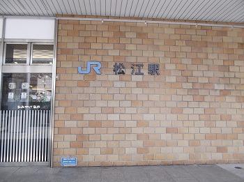 shimane87.jpg