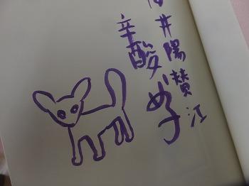 shinsan-nameko59.jpg