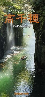 takachiho-gorge37.jpg