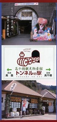 takachiho-street24.jpg