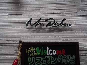 uonuma-risbon39.jpg