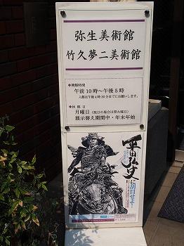 yayoi-yumeji-museum25.jpg