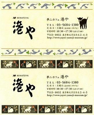 yayoi-yumeji-museum35.jpg