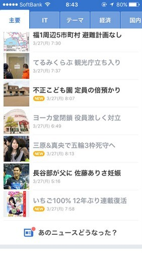 1-yahoo_top_ichigo100_170327.jpg