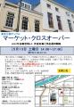 マーケットクロス・オーバーパンフ5月13日