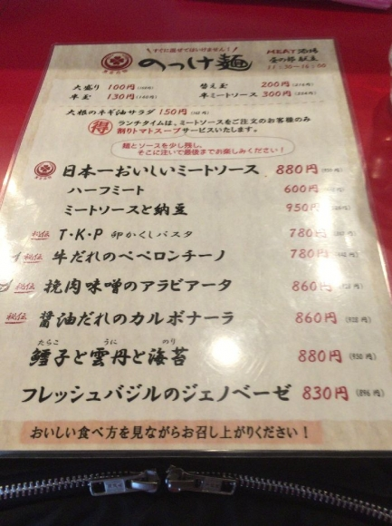 東京MEAT酒場 (1)
