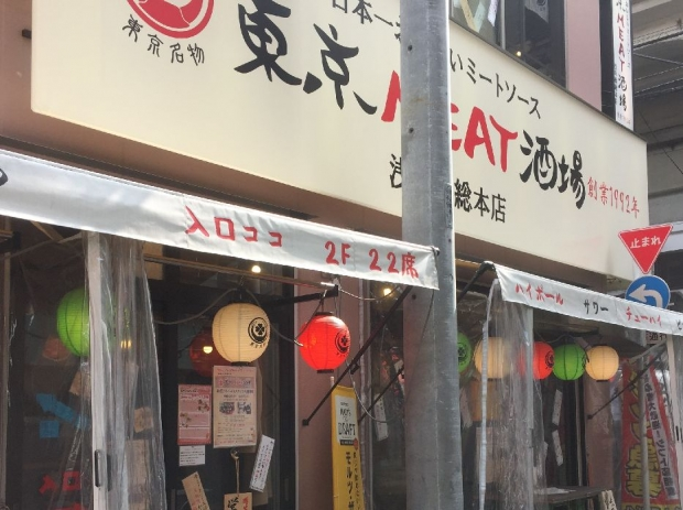 東京MEAT酒場 (8)