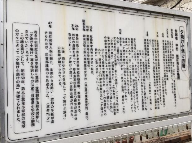 夕焼け小焼けの碑 (2)
