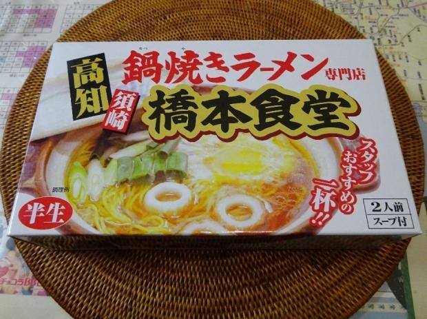 鍋焼きラーメン@取り寄せ (1)
