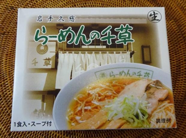 らーめん千草 (1)